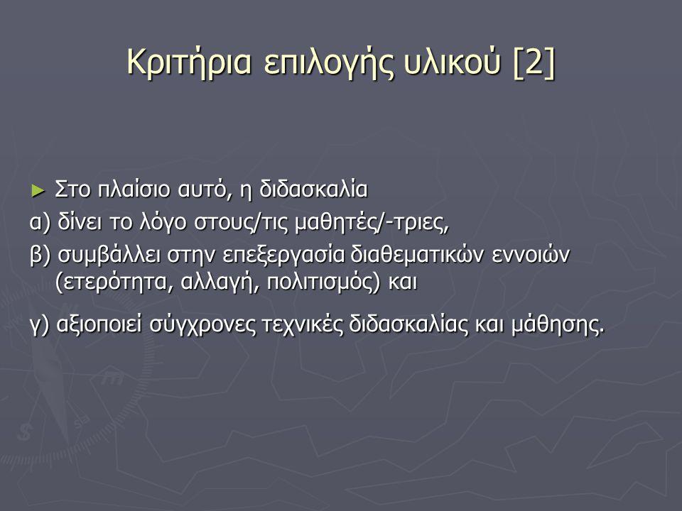 Κριτήρια επιλογής υλικού [2]